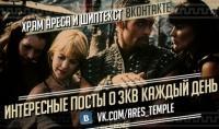 Шиптекст и Храм Ареса Вконтакте