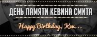 День рождения Кевина Смита в Храме Ареса