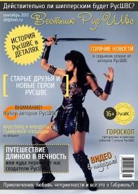 Вестник РусШВС - сентябрь 2013 - Часть 2