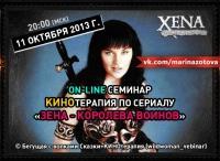 Online-Семинары: КИНОтерапия по Сериалу Зена - Королева Воинов
