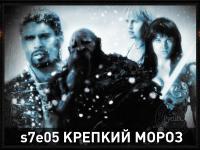 РусШВС: s7e05 Крепкий Мороз и Новогодний Конкурс